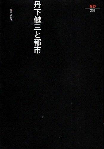 丹下健三と都市 豊川斎赫 SD選書 269