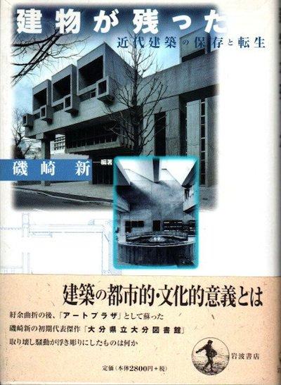 建物が残った 近代建築の保存と転生