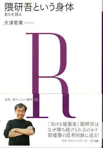 隈研吾という身体 自らを語る 建築・都市レビュー叢書