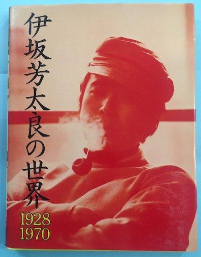 伊坂芳太良の世界 1928-1970 イラストレーション・ナウ