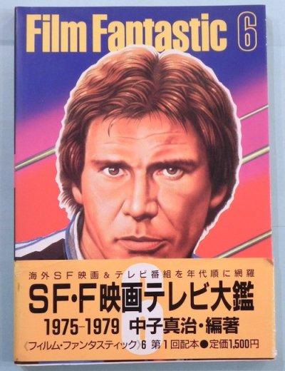 フィルム・ファンタスティック6 (1975〜1979) SF・F映画テレビ大鑑