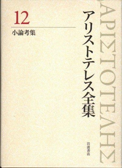 アリストテレス全集 第12巻 小論考集
