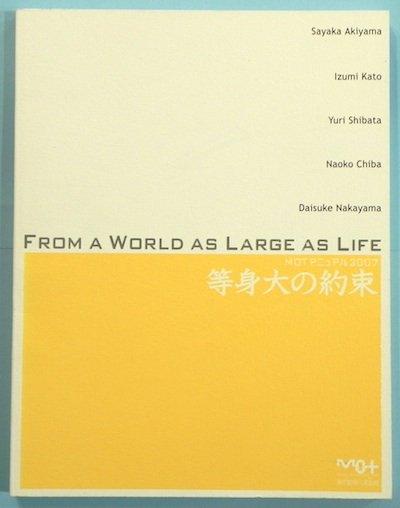 等身大の約束 : from a world as large as life