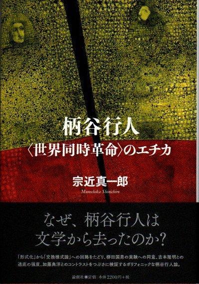 柄谷行人「世界同時革命」のエチカ 宗近真一郎