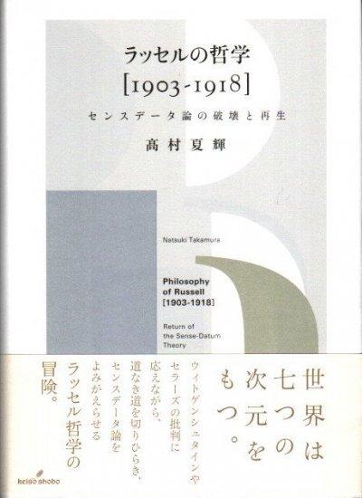 ラッセルの哲学〈1903-1918〉 = Philosophy of Russell : センスデータ論の破壊と再生