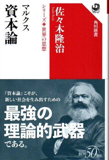 マルクス資本論 シリーズ世界の思想 佐々木隆治