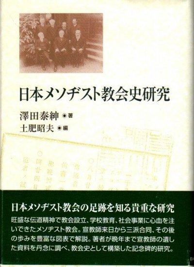 日本メソヂスト教会史研究 澤田泰紳 著 ; 土肥昭夫 編