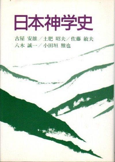 日本神学史 古屋安雄