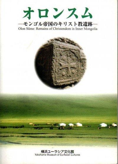 オロンスム : モンゴル帝国のキリスト教遺跡
