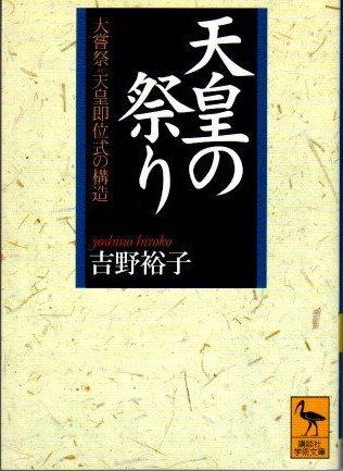 天皇の祭り : 大嘗祭=天皇即位式の構造 吉野裕子 講談社学術文庫