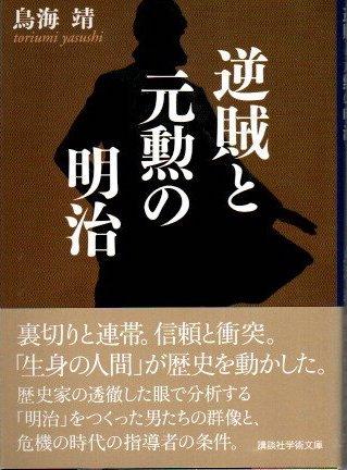 逆賊と元勲の明治 鳥海靖 講談社学術文庫