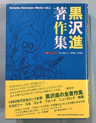 黒沢進著作集 VOL.1