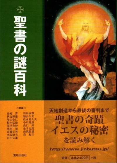 聖書の謎百科 荒地出版社 編