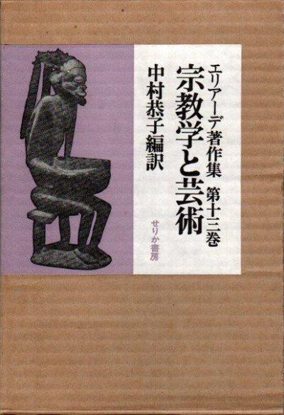 宗教学と芸術 : 新しいヒューマニズムをめざして エリアーデ著作集 第13巻