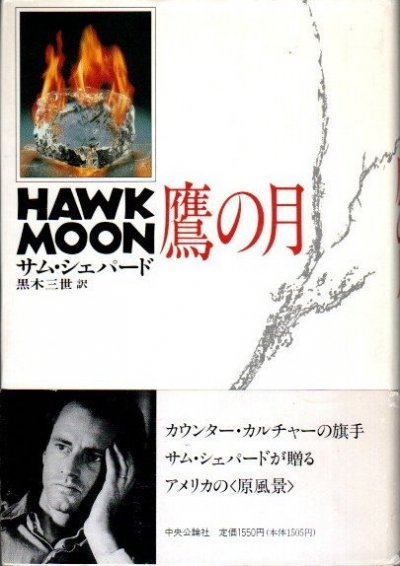 鷹の月 サム・シェパード