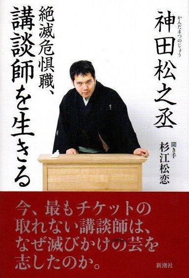 絶滅危惧職、講談師を生きる 神田松之丞