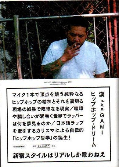 ヒップホップ・ドリーム 漢a.k.a.GAMI