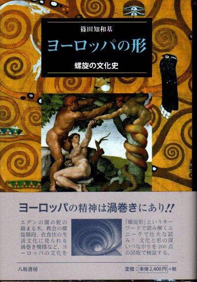 ヨーロッパの形 : 螺旋の文化史 篠田知和基
