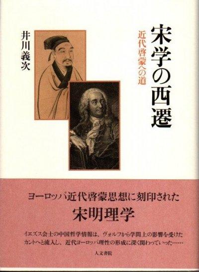 宋学の西遷 近代啓蒙への道 井川義次