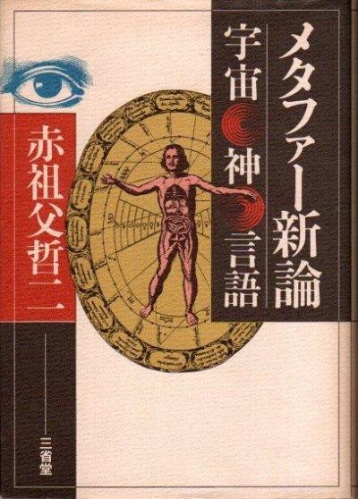 メタファー新論 : 宇宙・神・言語 赤祖父哲二