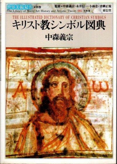 キリスト教シンボル図典 中森義宗他 世界美術双書002 別巻