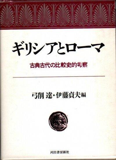 ギリシアとローマ : 古典古代の比較史的考察 弓削達, 伊藤貞夫 編