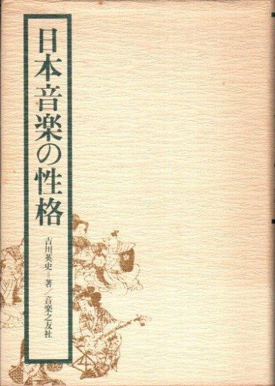 日本音楽の性格 吉川英史