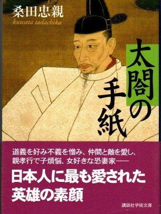 太閤の手紙 桑田忠親 講談社学術文庫