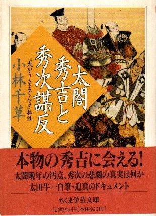 太閤秀吉と秀次謀反 小林千草 ちくま学芸文庫