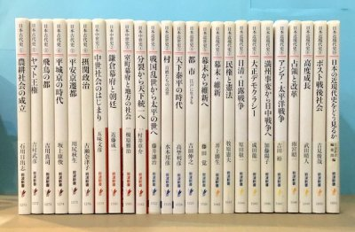 シリーズ日本古代史・日本中世史・近世史・現代史 全25冊揃
