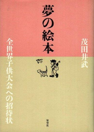 夢の絵本 全世界子供大会への招待状 茂田井武