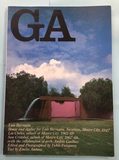 GAグローバル・アーキテクチュア no.48 ルイス・バラガン
