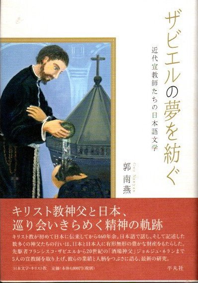 ザビエルの夢を紡ぐ 近代宣教師たちの日本語文学 郭南燕