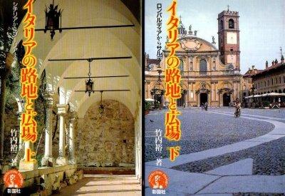 イタリアの路地と広場 シチリアからプーリアまで 上下2冊 竹内裕二