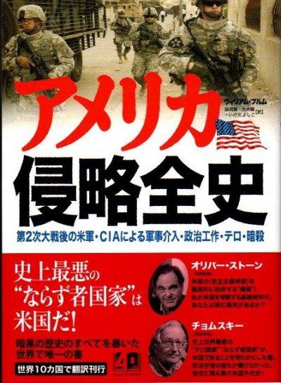 アメリカ侵略全史 第2次大戦後の米軍・CIAによる軍事介入・政治工作・テロ・暗殺 ウィリアム・ブルム