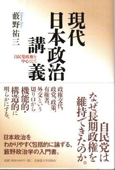 現代日本政治講義 自民党政権を中心として 藪野祐三