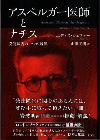 アスペルガー医師とナチス 発達障害の一つの起源 エディス・シェファー