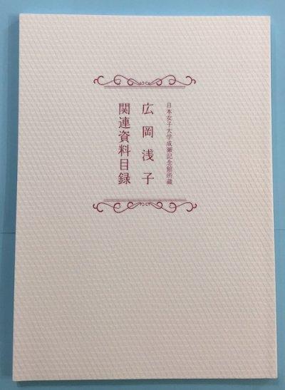 日本女子大学成瀬記念館所蔵 広岡浅子関連資料目録