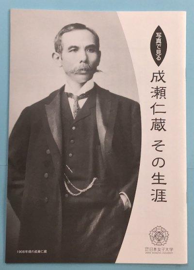 写真で見る 成瀬仁蔵 その生涯 日本女子大学成瀬記念館/編
