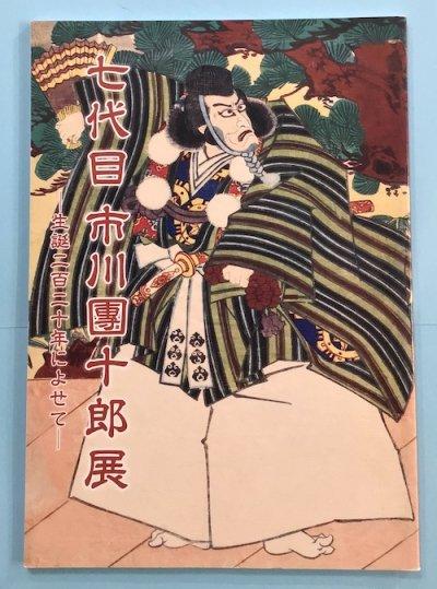 七代目市川團十郎展 生誕二百二十年によせて