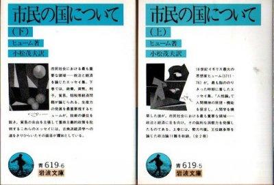 市民の国について 上下2冊揃 改版 ヒューム