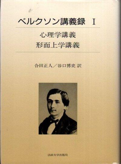 ベルクソン講義録1 心理学講義 形而上学講義