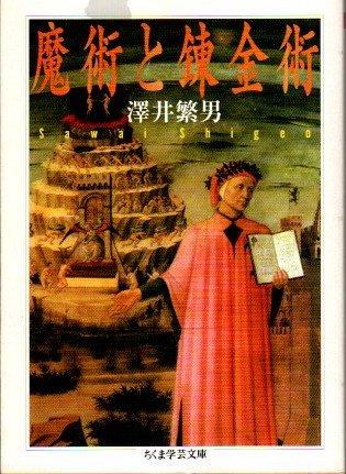 魔術と錬金術 澤井繁男 ちくま学芸文庫