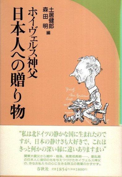 ホイヴェルス神父 日本人への贈り物