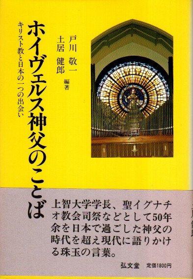 ホイヴェルス神父のことば キリスト教と日本の一つの出会い