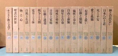 現代日本キリスト教文学全集 全18冊揃、月報揃