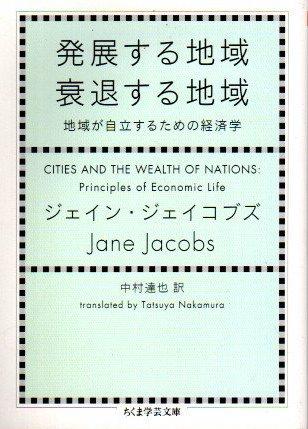 発展する地域 衰退する地域 地域が自立するための経済学 ジェイン・ジェイコブズ ちくま学芸文庫