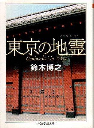 東京の地霊(ゲニウス・ロキ) 鈴木博之 ちくま学芸文庫