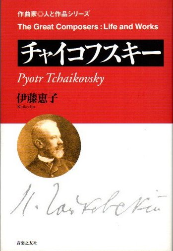 チャイコフスキー 伊藤恵子