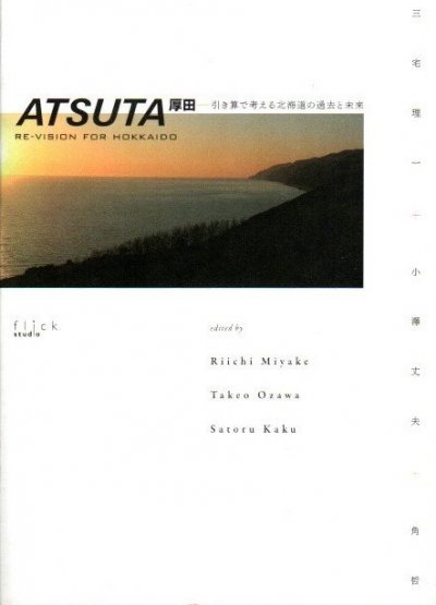 ATSUTA厚田 引き算で考える北海道の過去と未来